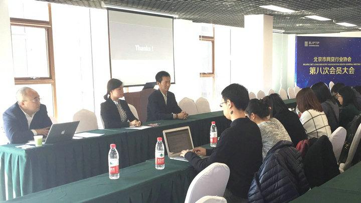 北京网贷协会发布从业人员管理系统 实现机构间互联互通