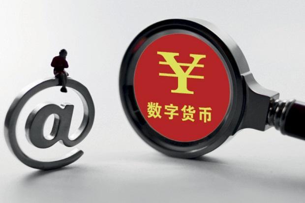 央行酝酿破题数字货币:与比特币等虚拟货币有根本区别