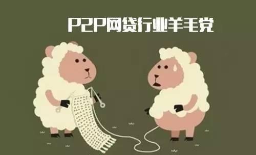 """P2P网贷市场中的""""羊毛党""""及其对平台的影响"""