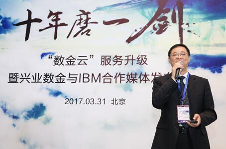 """兴业数金联合IBM发布""""数金云"""",将利用区块链技术进行服务"""