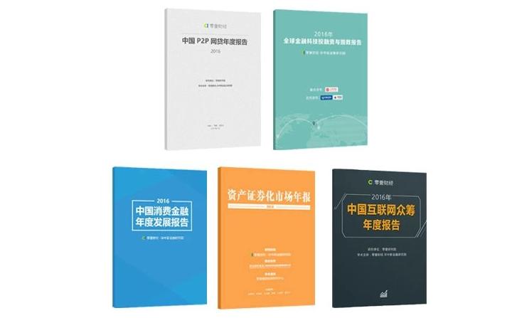零壹财经新金融(2016)年度报告合集