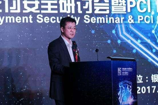 央行科技司司长李伟:银联将建立支付受理终端POS注册管理平台