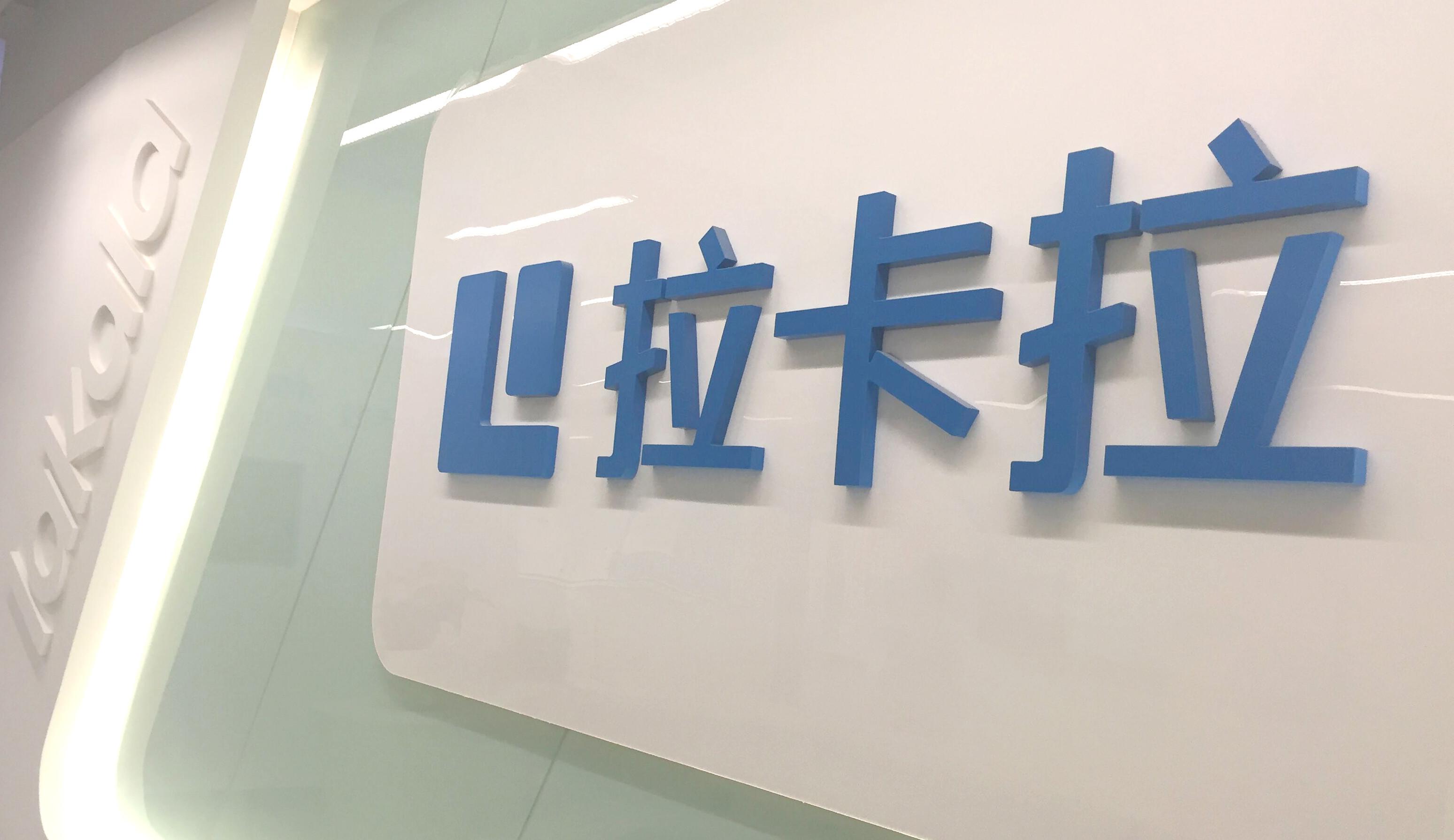 拉卡拉招股书揭露第三方支付行业7大风险