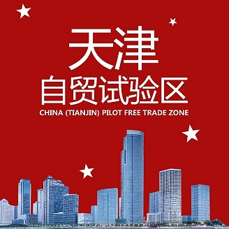 天津自贸区再批7家内资租赁试点企业