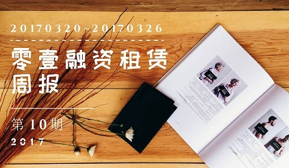 零壹融资租赁周报(20170320~20170326)