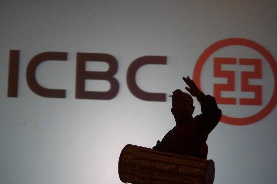 工行年报:金融科技将改变银行传统的竞争格局