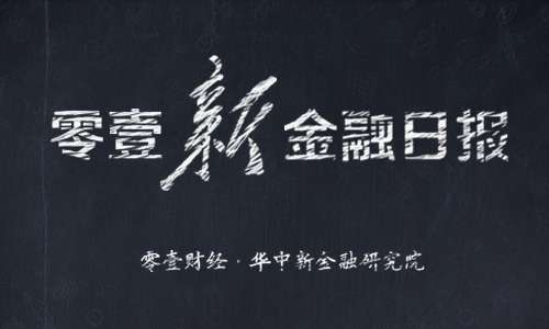 零壹新金融日报:郭树清履新银监会后首谈互金;银联和万达启动战略合作