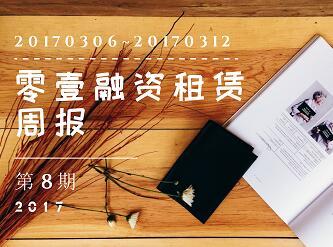 零壹融资租赁周报(20170306~20170312)