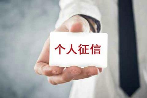 """政协委员贾康:明确央行征信中心的非营利性""""国家金融基础数据库""""定位"""