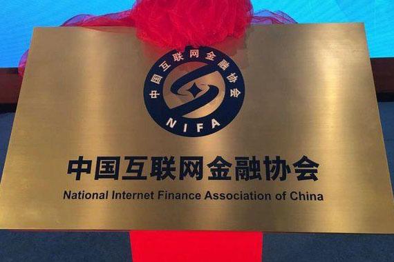 中国互联网金融协会成立一周年盘点