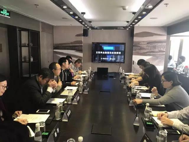 零壹智库闭门会·第8期:行业学者、高管解读互金整改政策
