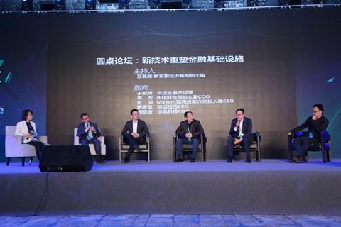 激辩新金融春季峰会:新技术发展迅猛 基础设施建设仍待补全