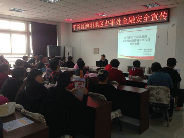 """北京市平谷区展开""""全民国家安全教育日""""宣传活动"""