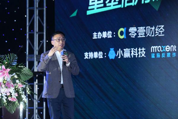 刘新海:我国有超2/3无传统信用记录 现金贷风控是大挑战