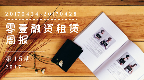 零壹融资租赁周报(20170424~20170428)