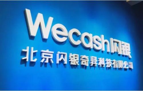 Wecash闪银获8000万美元C轮融资,个人征信业务将拓展至海外