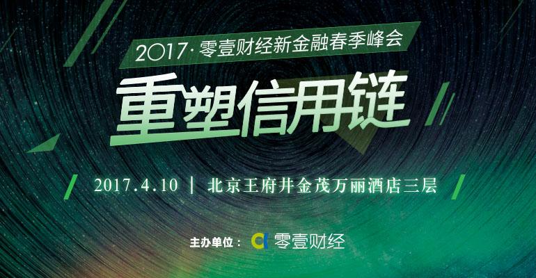零壹财经新金融春季峰会