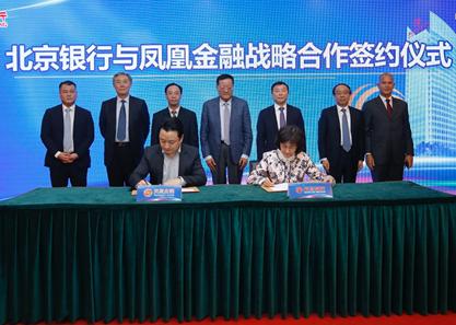 凤凰金融与北京银行签署全面战略合作协议 资金存管即将上线