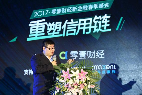 零壹财经郭竞:专注垂直细分行业是供应链金融的未来