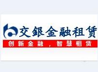 2016财报|交银金融租赁应收融资租赁款1176.76亿  同比增长3.43%