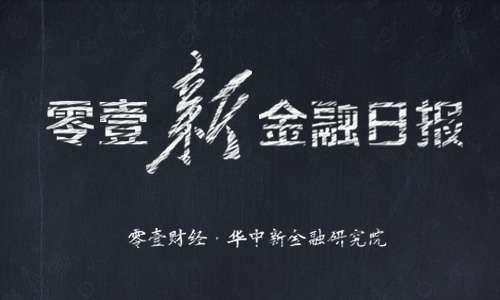"""零壹新金融日报:传百度金融CRO王劲离职;国家级征信平台""""新华征信""""将在年内推出"""