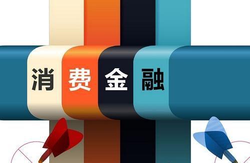 广州互金协会再发文规范消费贷业务,明确三项要求