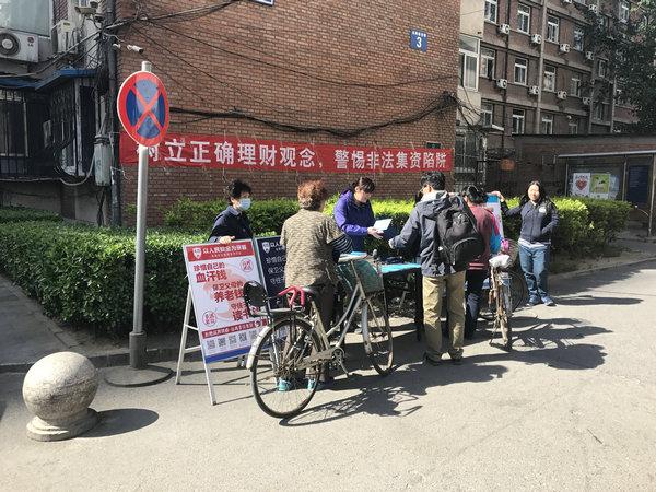北京市东城区东四街道举办金融安全宣教活动