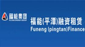 新三板挂牌公司福能租赁总资产增长33.62% 净利润减少92.45%