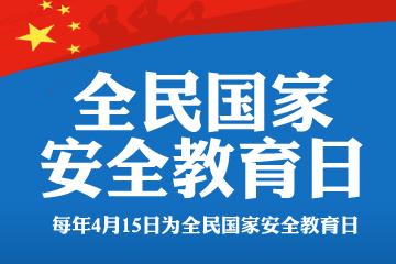 """普及金融安全知识 北京市西城区开展""""4·15全民国家安全教育日""""主题活动"""