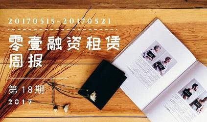 零壹融资租赁周报(20170515~20170521)