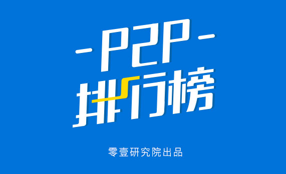 2017年4月中国P2P平台交易额百强榜 65家平台交易额环比下降