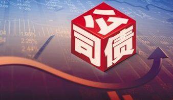 聚信租赁发行5.5亿公司债 票面利率6.8%
