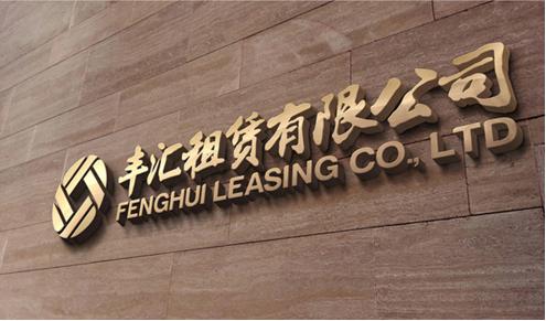 丰汇租赁发行11.43亿ABS 资产池涉15笔租赁资产