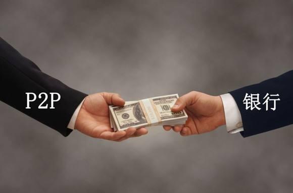 不同银行相差3倍 网贷资金存管报价天差地远