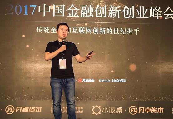 乐信肖文杰:最大的挑战和最大的痛苦都来自资金端