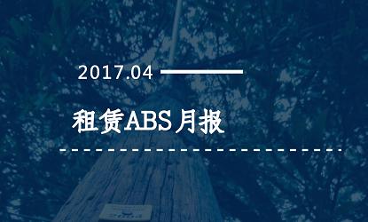 4月租赁ABS发行总额达67.82亿 资产池集中度差异较大