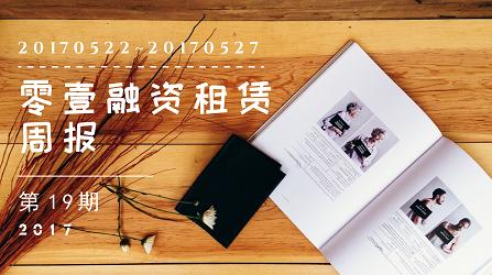零壹融资租赁周报(20170522~20170527)