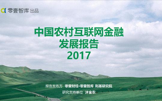 重磅!零壹财经发布《中国农村互联网金融报告2017》