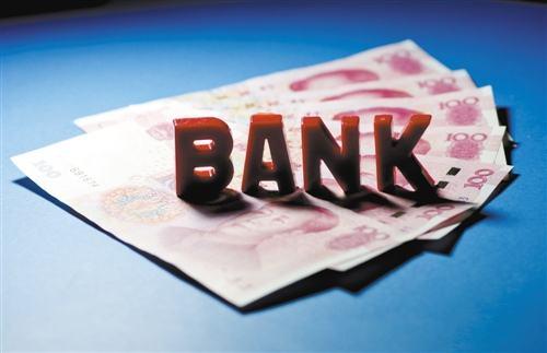 13家参股民营银行上市公司中期业绩预喜