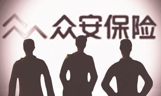 众安保险重启在香港IPO计划 融资或超10亿美元