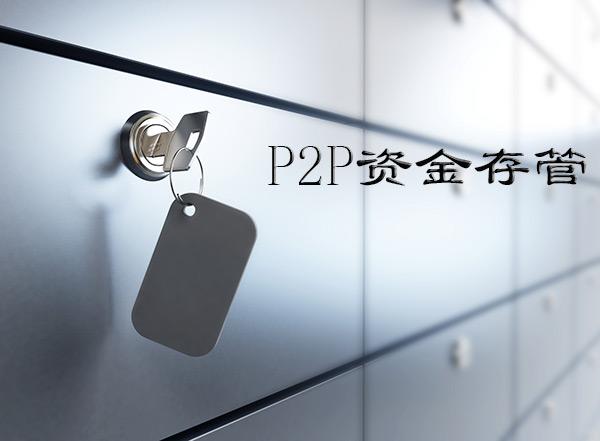中国互金协会:正在制定P2P网贷银行存管标准