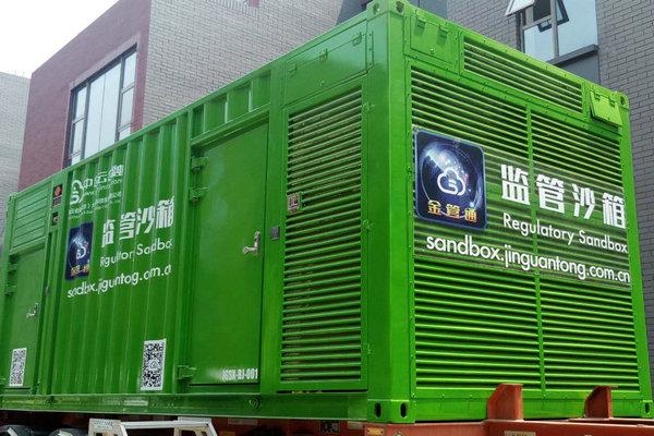 """北京正式推出""""监管沙箱""""模式,第一期入选18家企业"""