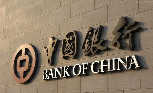 中行普惠金融事业部正式成立 四大行已完成普惠机构布局