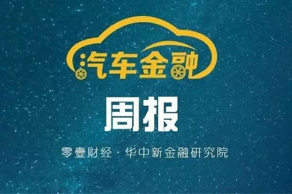汽车金融周报(2017.6.11):5月份P2P车贷TOP50出炉