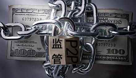 互联网金融风险专项整治或延期一年 北上广深进展不一