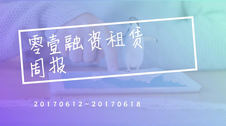零壹融资租赁周报(20170602~20170618)
