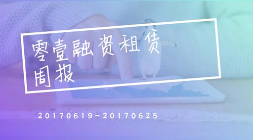 零壹融资租赁周报(20170619~20170625)