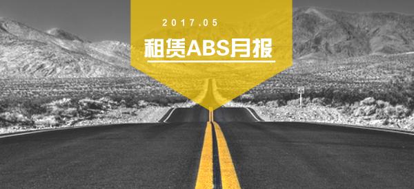 5月租赁ABS发行总额达126.93亿 发行利率整体偏高