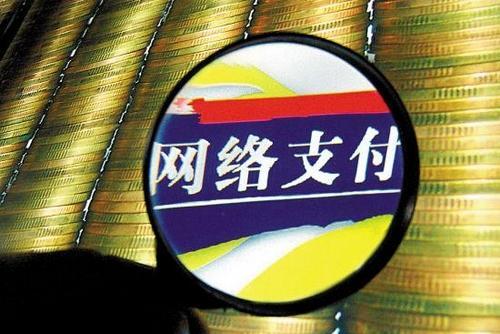 中国银联发布支付机构业务评价办法 Ⅴ类机构限期退出或将取消支付牌照