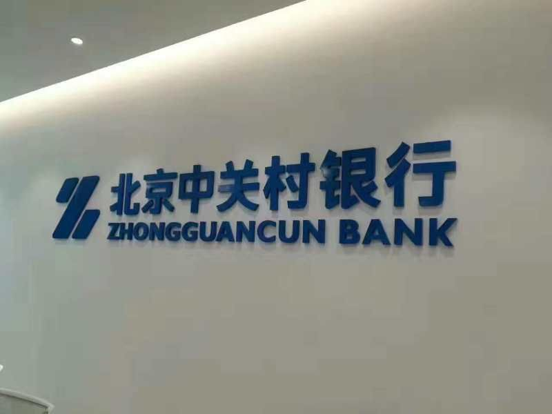 中关村银行正式开业,定位互联网、科技金融的民营银行已有8家